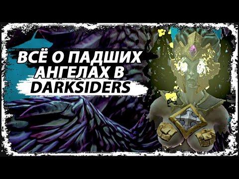 Кто они - темные ангелы?/Самаэль, Лилит и Аваддон/Падшие Ангелы/Вселенная Darksiders/