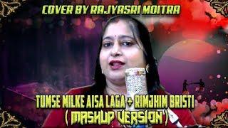 Tumse Milke Aisa Laga + Rimjim Brishti [ Mashup Version ] | Asha Bhosle | Cover by Rajyasri Maitra