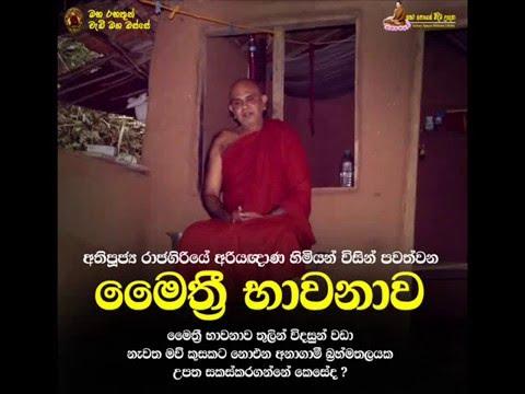 maithree bhawana - Maha rahathun wedi maga osse..Sathara apayen mideema Udesa