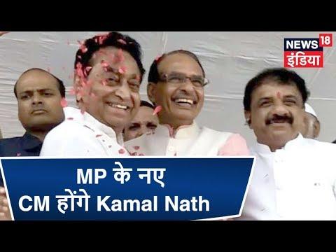 मिल गया Digvijay Singh का साथ, MP के नए CM होंगे Kamal Nath | Election Results 2018