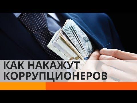 У чиновников-коррупционеров заберут имущество?