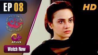 Pakistani Drama   Sotan - Episode 8   Aplus Dramas   Aruba, Kanwal, Faraz, Shabbir Jan