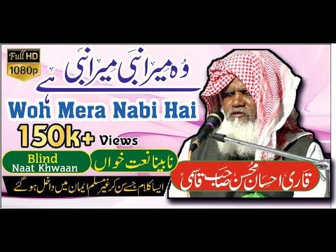 Qari Ehsan Mohsin Sahab Qasmi || Beautiful Kalam || Mahfle Hamd o Naat Nanded || Uz I Studio