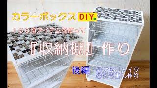 【カラーボックスDIY】100均のアイテムを使ってリメイク 後編 ②天板リメイク③引き出し作り