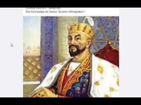 Темурлан был армянином и точка.