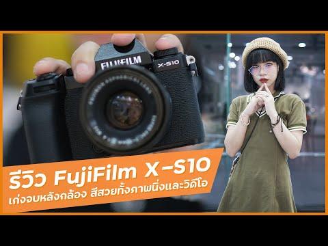 รีวิว FujiFilm X-S10 กล้องอะไร ถ่ายภาพสีสวย จบหลังกล้องได้ทั้งภาพนิ่งและวิดีโอ ไม่ต้องเอาไปแต่งในคอม