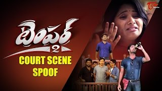 Temper 2 | Temper Court Scene Spoof | By SRikanth Reddy