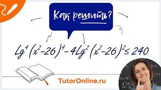 ЕГЭ 2021. Сложное логарифмическое неравенство   Математика TutorOnline