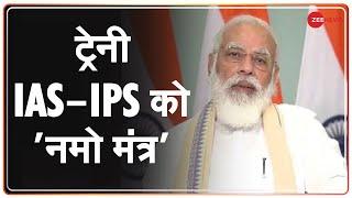 Civil Services के Trainee Officers को PM Modi का संबोधन- Rule और Role का रखें ख्याल | Kevadia