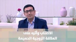 الاكتئاب وأثره على العلاقة الزوجية الحميمة  - د. يمان التل - مش تابو