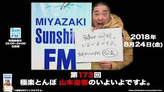 宮崎サンシャインFM 76.1MHz 毎週 金曜日 22:00〜24:00 (生放送) 番組名...