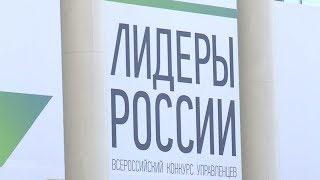 """""""Лидеры России"""""""