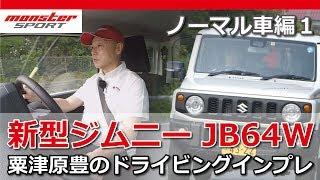 新型ジムニー JB64W 粟津原豊のドライビングインプレ ノーマル車編1 モンスタースポーツ MONSTER SPORT JIMNY JB64