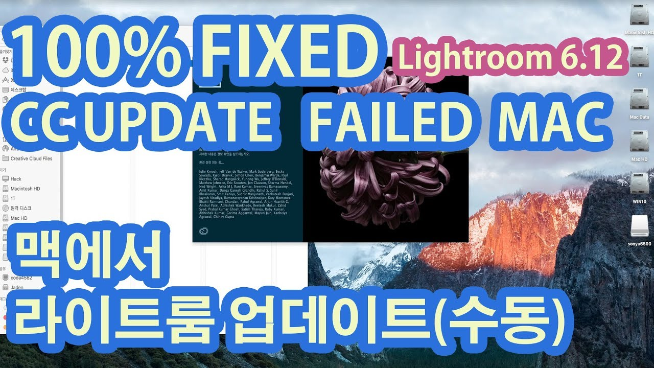 Adobe CC UPDATE FAIL FIXED /lighroom 6 12 / (라이트룸 6 12 업데이트)