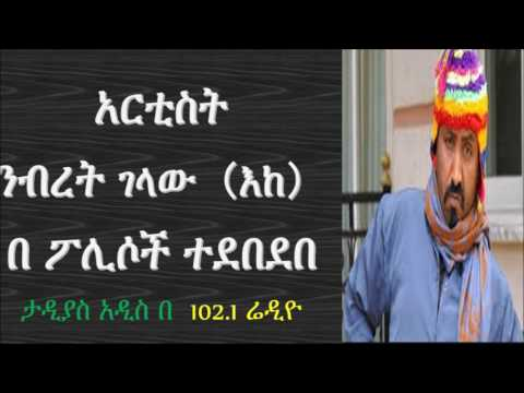 Download Artist Nbret Gelaw hit by police  Tadias Addis News