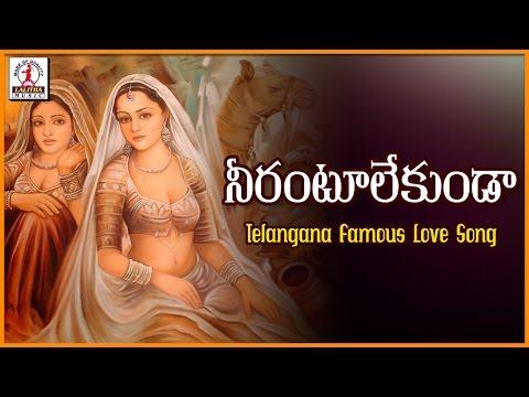 Neeruantu Lekunda Telugu Love Song | Telugu Audio Love Songs | Lalitha Audios And Videos