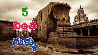 Mysterious  and Unknown Telugu Facts of 5 Temples in India