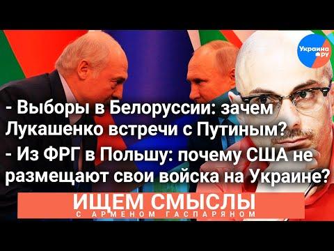 #Гаспарян: что Лукашенко