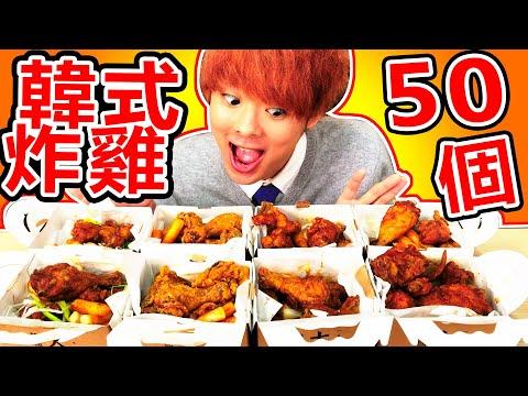 大胃王挑戰吃光50個韓國外送炸雞!? 首屆的街頭公開大胃王開始啦!
