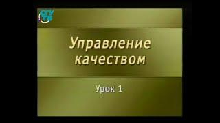 видео Основные понятия и определения качества продукции