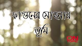 ফাগুনের মোহনায় - ভূমি | Faguner Mohonay - Bhumi