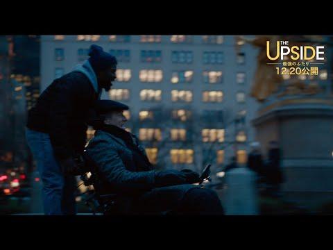 映画『THE UPSIDE/最強のふたり』12/20(金)公開/本予告