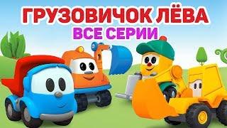 Грузовичок Лёва - Мультики для малышей - Собираем трактор