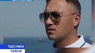 Итоги недели(укр.) от 1.08.2020