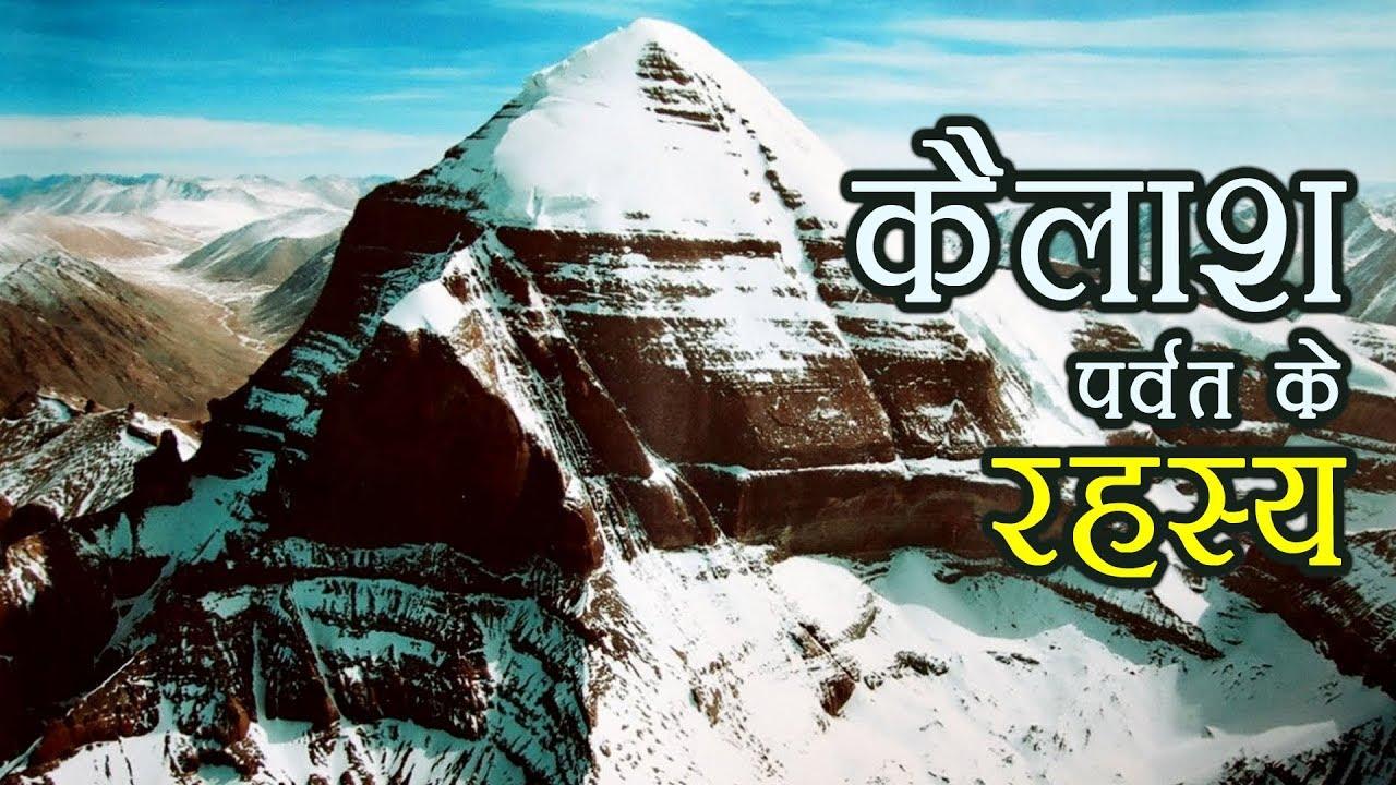 कैलाश पर्वत के रहस्य | Kailash (Himalaya) Parvat ...