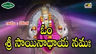 om sri sai nadhaaya namahaa l 108 times l Devotional chants l Musichouse27