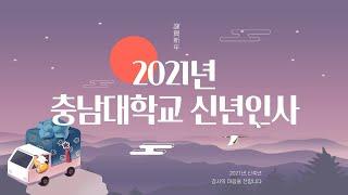 2021년 충남대학교 신년인사