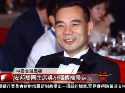 [安邦集團主席吳小暉傳被官方帶走] 洛城18臺晚間新聞06132017 - YouTube