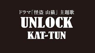 KAT-TUN/UNLOCK (ドラマ「怪盗 山猫」主題歌) 1月16日(土)スタートの...