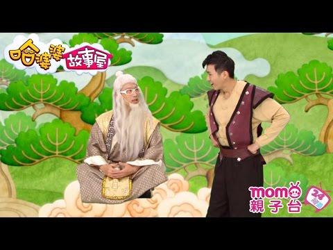 momo親子台 | 【吳剛伐桂】哈婆婆故事屋S2_EP09【官方HD完整版 】
