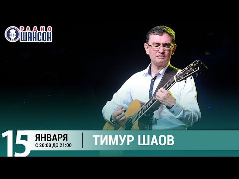 Тимур Шаов в