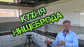 🍥 Кухня нищеброда