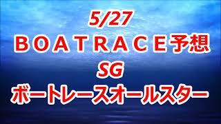 【競艇予想】【競艇】5/27 SG 第48回ボートレースオールスター【若松競艇】#競艇 #競艇予想 #ギャンブル