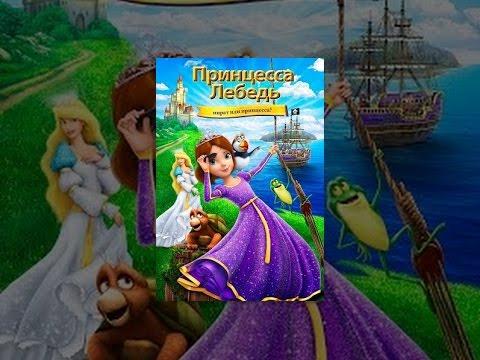 Принцесса лебедь пират или принцесса мультфильм 2016 смотреть бесплатно