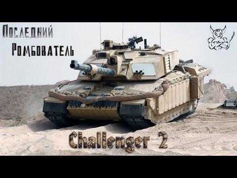 Armored Warfare - Challenger 2. Последний Ромбователь