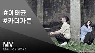 [ MV : 이태균 ] Car the garden (카더가든)  - Tree (나무)