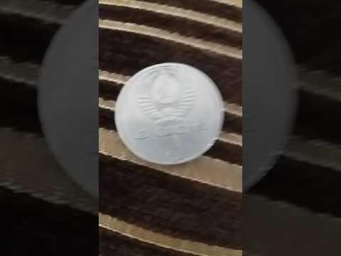 3 рубля СССР 1989 г Армения