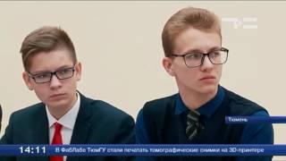 Гимназисты изучают современную историю России