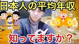 婚活中や学生の皆さん、日本人の平均年収知ってますか?