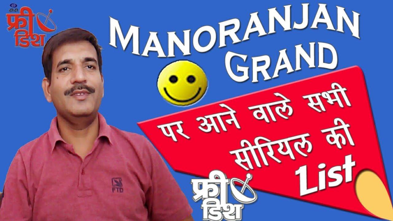 18 64 MB] New update of DD Free Dish Manoranjan Grand Update
