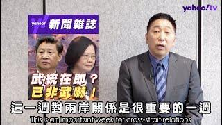 武統台灣在即 唐湘龍兩岸緊張情勢已非武嚇而已【Yahoo TV】