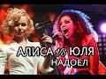 ЮЛИЯ КОГАН VS АЛИСА ВОКС ЗАЕ АЛ mp3