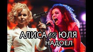 ЮЛИЯ КОГАН VS АЛИСА ВОКС. ЗАЕ..АЛ.