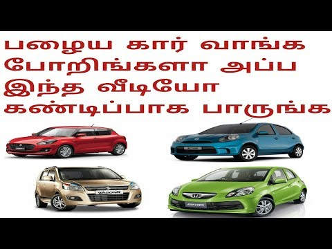 How To Buy a Used Car? Tips and Advice in Tamil/தமிழ்