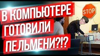 ✅ПК-МАСТЕР РАЗВОДИТ СЕЛЬСКОГО ДУРАЧКА!!!😡 - EVG