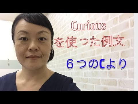 (curious) 例文・発音練習レッスン動画 part 1に視聴者さんの声